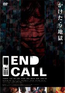 映画「END CALL」