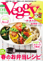 「VEGGY STEADY GO!」vol.15